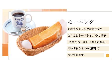 森町 コメダ 珈琲 大
